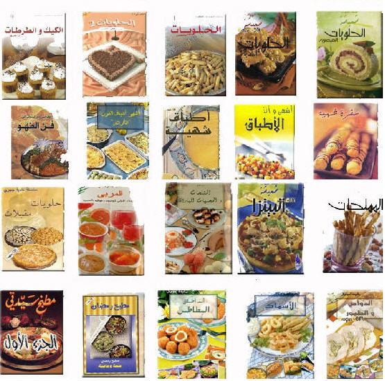 كتاب المأكولات والحلويات