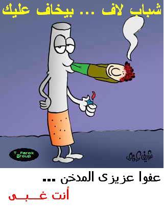 ::  عفوا عزيزى المدخن .... أنت غبى!!::