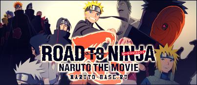 Наруто фильм 9: Путь Ниндзя