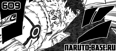 Скачать Манга Наруто 609 / Naruto Manga 609 глава онлайн