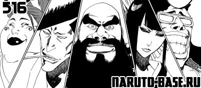 Скачать Манга Блич 516 / Bleach Manga 516 глава онлайн