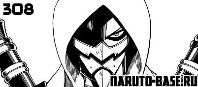 Скачать Манга Fairy Tail 308 / Manga Хвост Феи 308 глава онлайн
