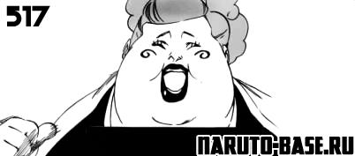 Скачать Манга Блич 517 / Bleach Manga 517 глава онлайн
