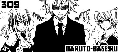 Скачать Манга Fairy Tail 309 / Manga Хвост Феи 309 глава онлайн