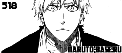 Скачать Манга Блич 518 / Bleach Manga 518 глава онлайн