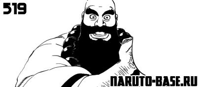 Скачать Манга Блич 519 / Bleach Manga 519 глава онлайн