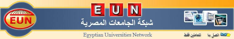 المجلس ألاعلى للجامعات
