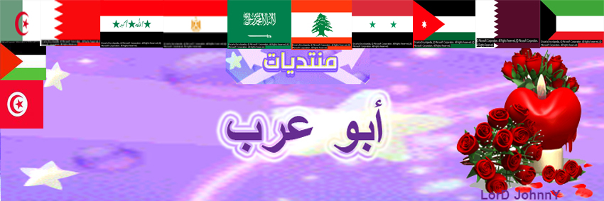 منتدى أبو عرب