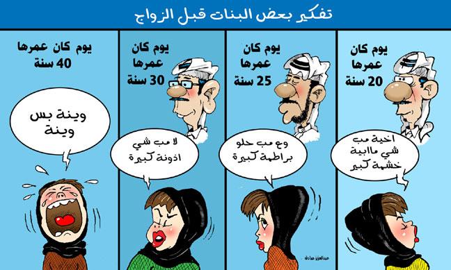 كاريكاتير مضحك 2_334810.jpg