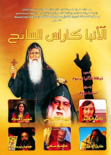 فيلم القديس الانبا كاراس السائح 87532410.jpg