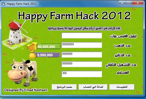 برنامج لهكر المزرعة السعيدة باللغة العربية Happy Farm Hack