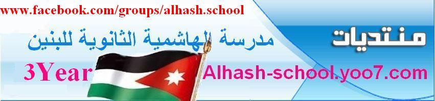 منتدى مدرسة الهاشمية الثانوية للبنين