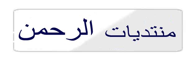 منتديات الرحمن