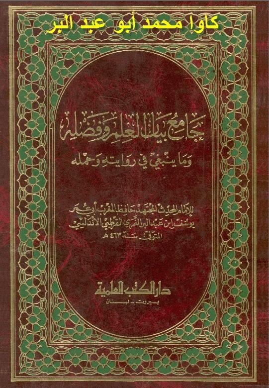 كتاب جامع بيان العلم وفضله