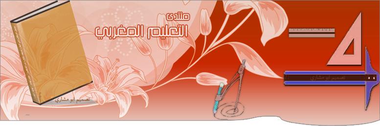 منتدى التعليم المغربي