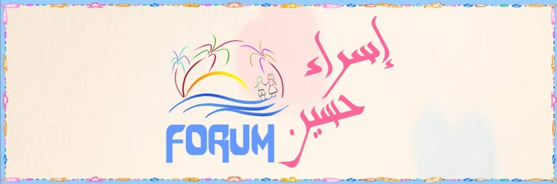 Esraa Hussein Forum