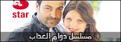 مسلسل دوام العذاب Araf Zamani