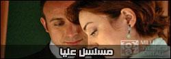 مسلسل عليا Aliye
