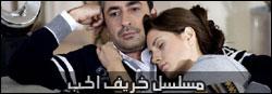 مسلسل خريف الحب SonBahar