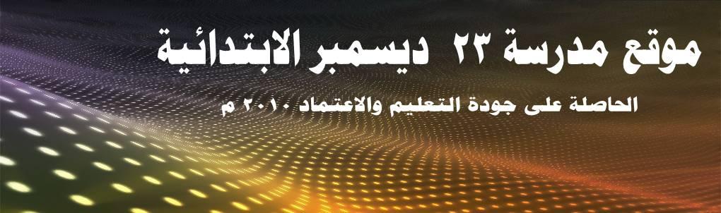 موقع مدرسة 23 ديسمبر الابتدائية ببورسعيد
