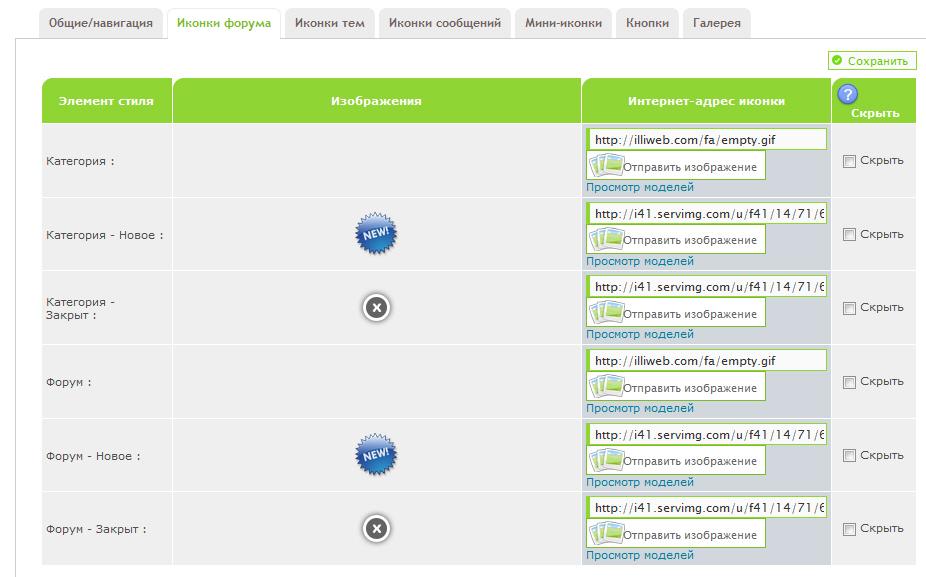 Как заменить иконки форумов ipb - Mmrr.ru