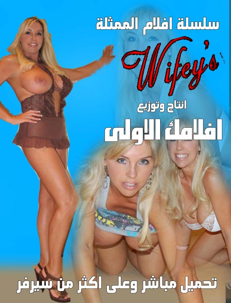 سلسلة WifeysWorld