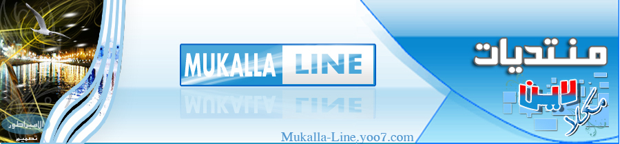 منتديات مكلا لاين Mukalla-Line