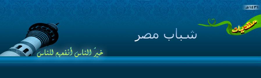 منتدى شباب مصر