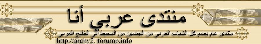 ۩۞۩ ۞ منتدى عربي أنا   ۞ ۩۞۩