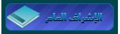 مشرف عام وخبيرمحلل إشارات