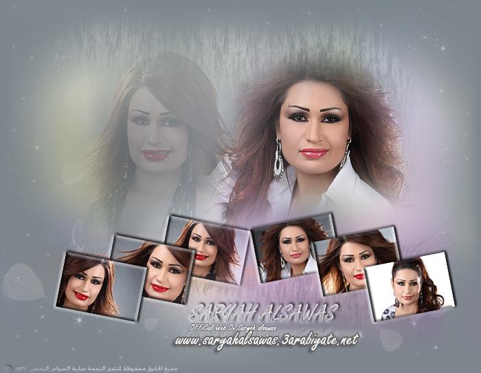 saryah al sawas