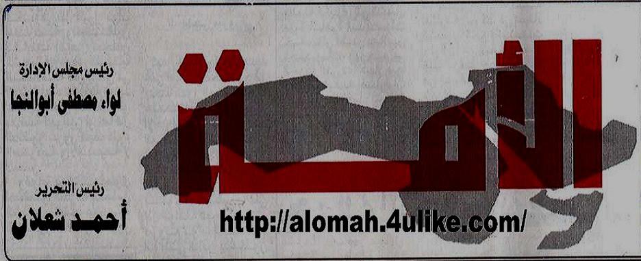 الموقع الرسمى لجريدة الامة  الالكترونية