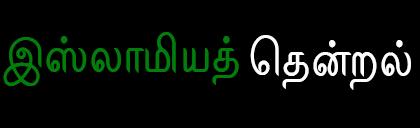 Tamil islam forum