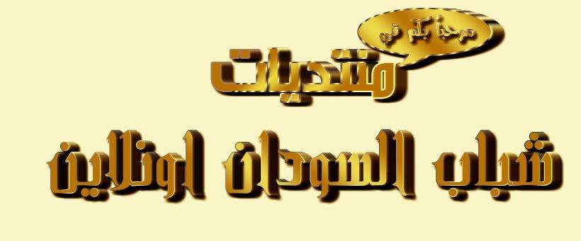 منتديات شباب السودان اونلاين