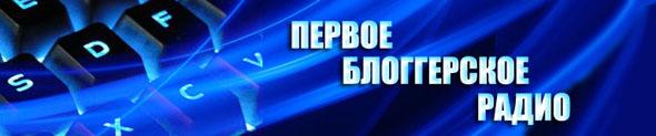 Форум Первого Блоггерского радио