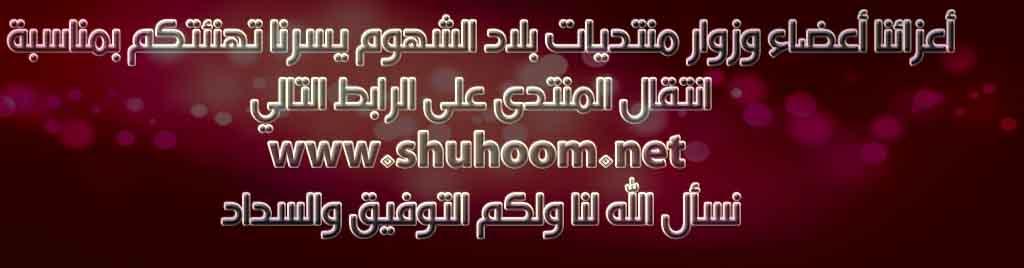 منتديات بلاد الشهوم