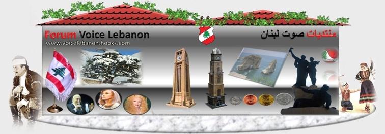 منتديات صوت لبنان
