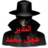المدير مبدع (عجال محمد)