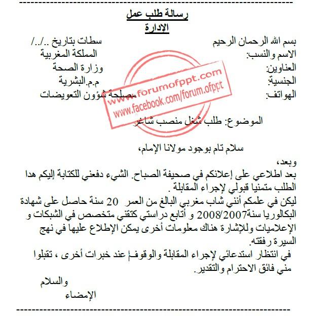Demande D'emploi Arabe