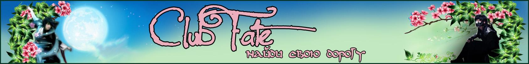 ClubFATE: шоу-бизнес Азии, любимые дорамы, фильмы и аниме