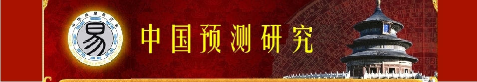 中国预测研究-论坛