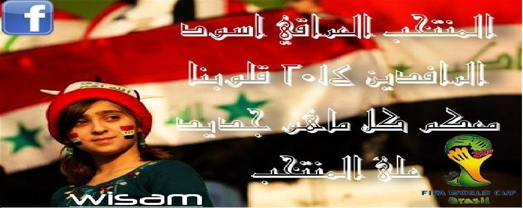 المنتخب العراقي اسود الرافدين 2014 قلوبن