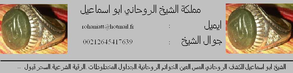 الشيخ ابو اسماعيل