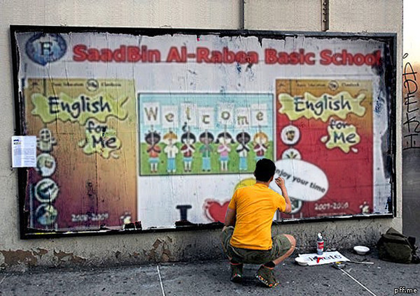 Saad Bin Al-Rabeaa' English Club