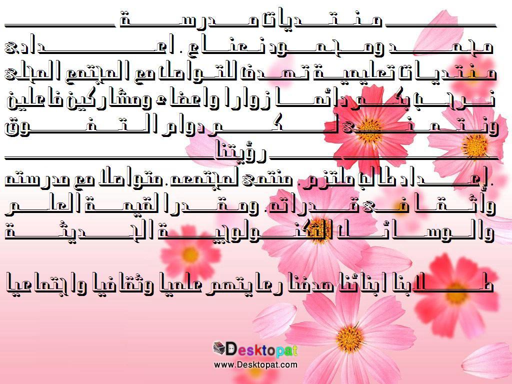 منتديات مدرسة محمد ومحمود نعناع . اعدادى
