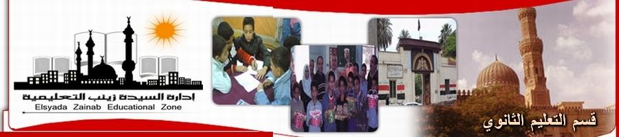 موقع التعليم الثانوي بإدارة السيدة زينب