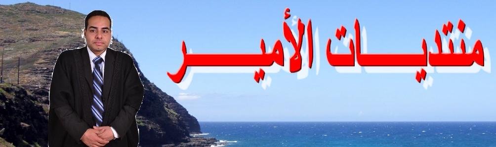 منتديات الدكتور محمد الأمير