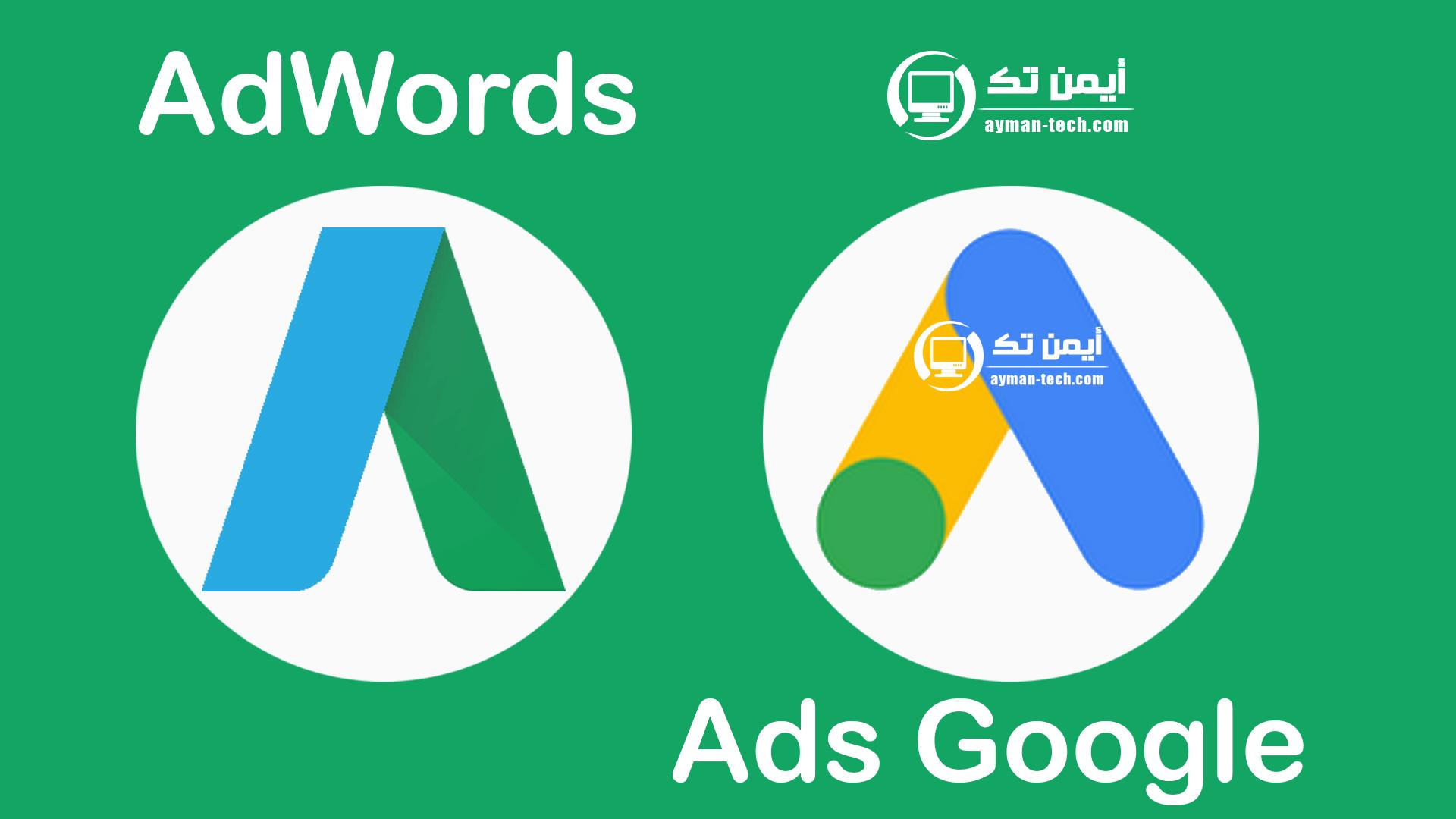 جوجل تستبل علامتها التجارية AdWords بـ ADS Google