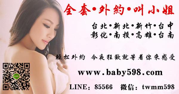 台灣外送茶LINE:85566台灣叫小姐,台灣一夜情,台灣上門服務,台灣外約學生